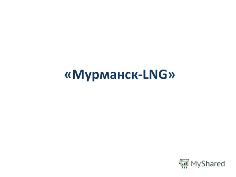 «Мурманск-LNG»