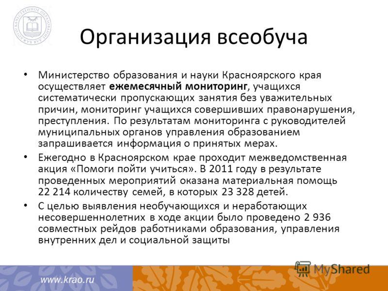 Организация всеобуча Министерство образования и науки Красноярского края осуществляет ежемесячный мониторинг, учащихся систематически пропускающих занятия без уважительных причин, мониторинг учащихся совершивших правонарушения, преступления. По резул