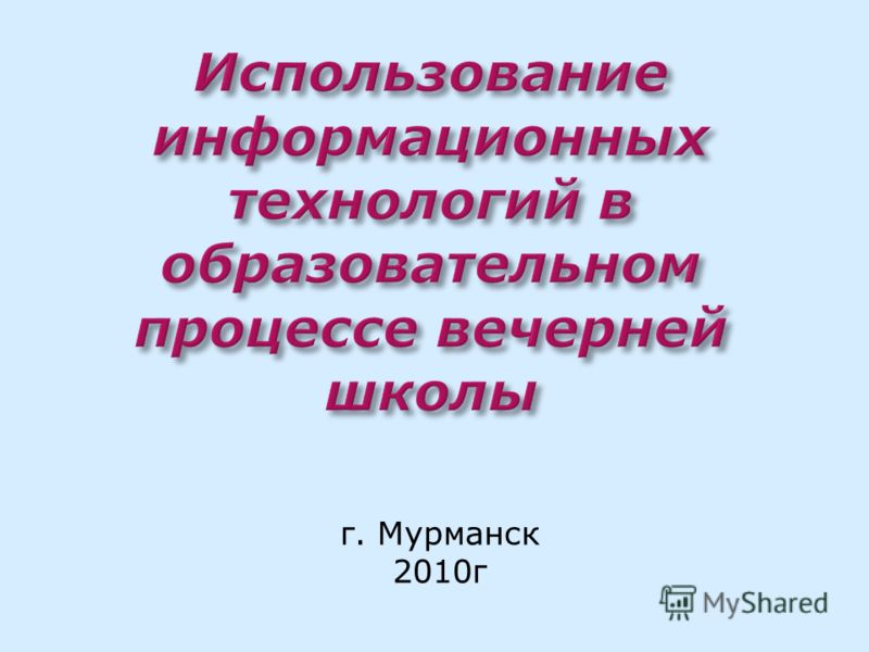 г. Мурманск 2010г