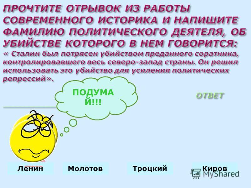 ЛенинМолотовКировТроцкий МОЛОДЕ Ц!!! ПОДУМА Й!!! ПОДУМА Й!!!