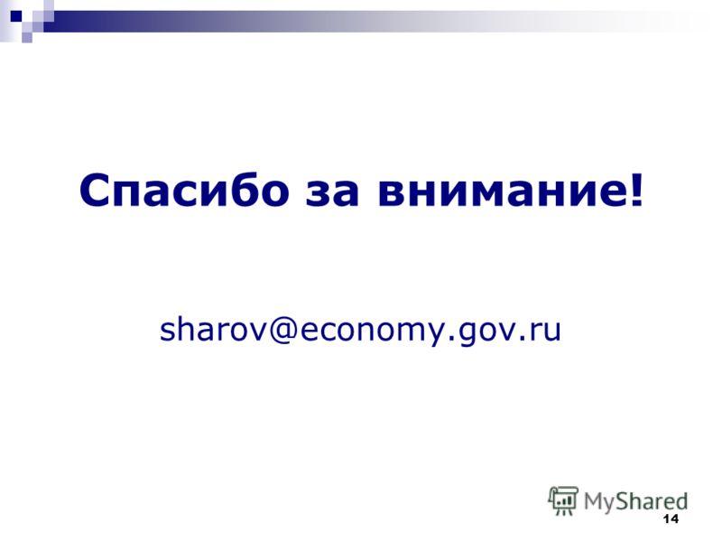 14 Спасибо за внимание! sharov@economy.gov.ru