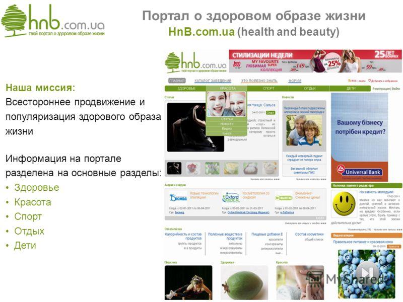 Портал о здоровом образе жизни HnB.com.ua (health and beauty) Наша миссия: Всестороннее продвижение и популяризация здорового образа жизни Информация на портале разделена на основные разделы: Здоровье Красота Спорт Отдых Дети