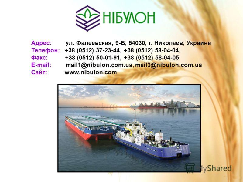 Адрес: ул. Фалеевская, 9-Б, 54030, г. Николаев, Украина Телефон: +38 (0512) 37-23-44, +38 (0512) 58-04-04, Факс: +38 (0512) 50-01-91, +38 (0512) 58-04-05 E-mail: mail1@nibulon.com.ua, mail3@nibulon.com.ua Сайт: www.nibulon.com