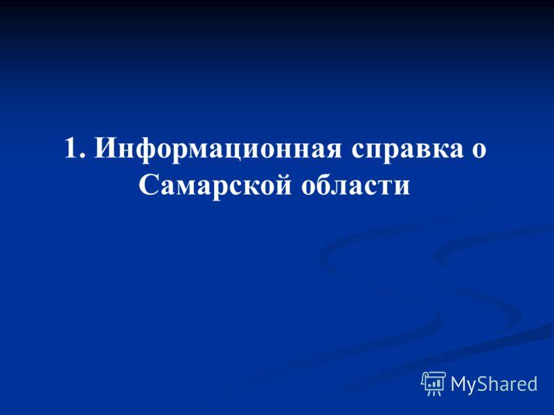 1. Информационная справка о Самарской области