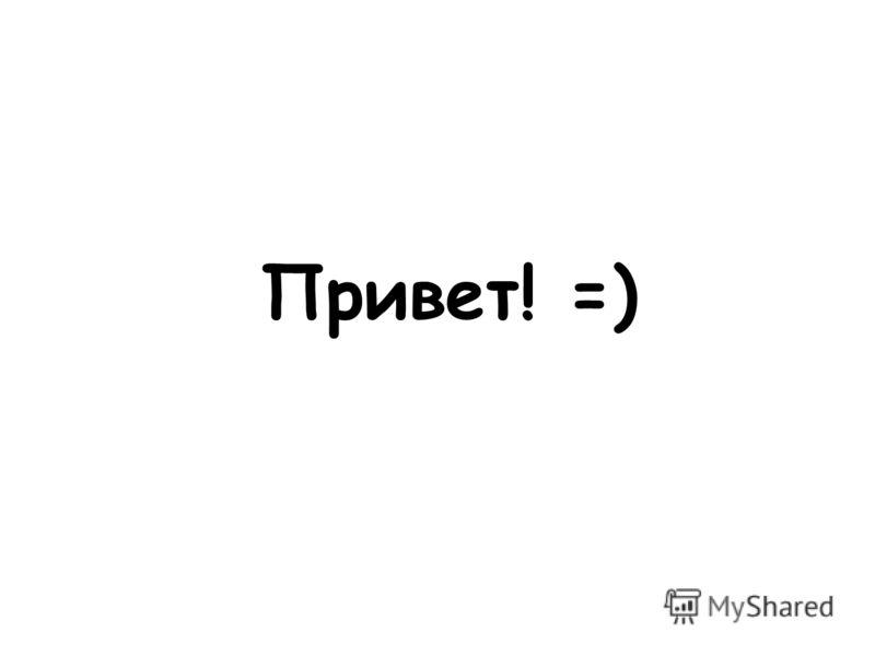 Привет! =)