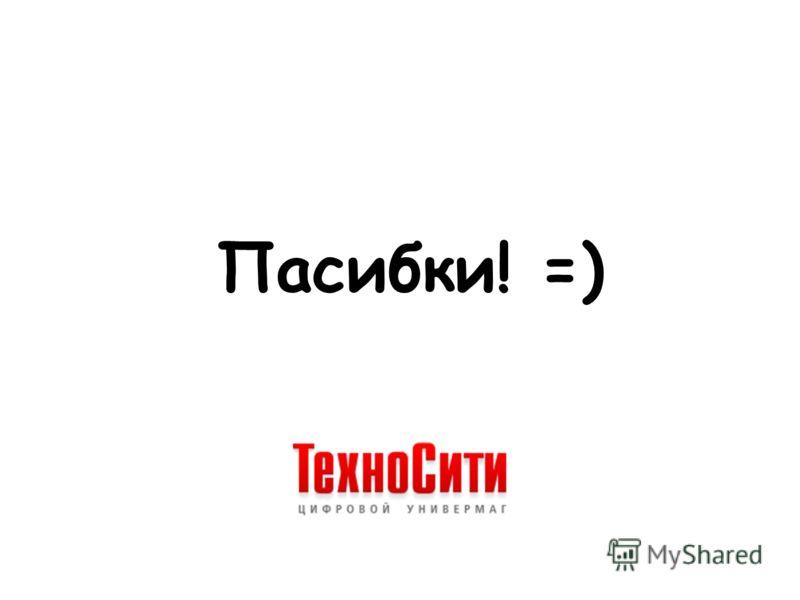 Пасибки! =)