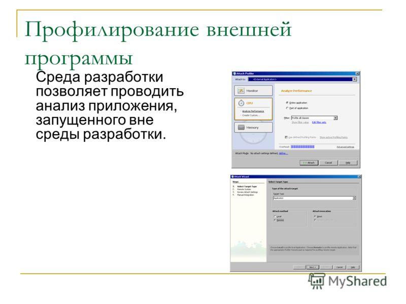 Профилирование внешней программы Среда разработки позволяет проводить анализ приложения, запущенного вне среды разработки.