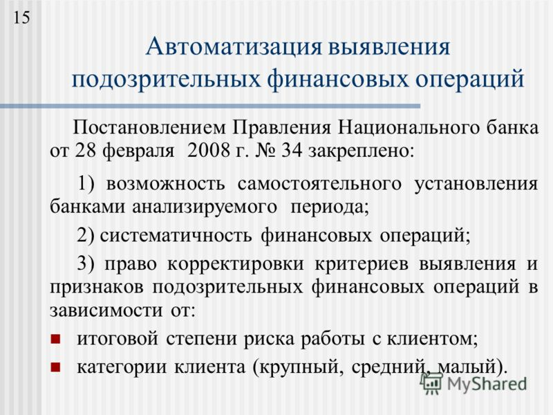 Постановлением Правления Национального банка от 28 февраля 2008 г. 34 закреплено: 1) возможность самостоятельного установления банками анализируемого периода; 2) систематичность финансовых операций; 3) право корректировки критериев выявления и призна