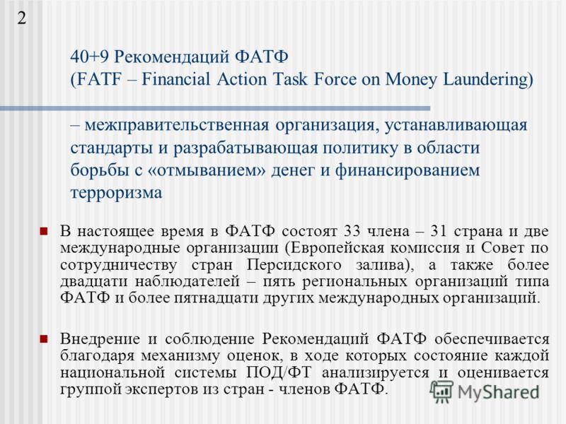 40+9 Рекомендаций ФАТФ (FATF – Financial Action Task Force on Money Laundering) – межправительственная организация, устанавливающая стандарты и разрабатывающая политику в области борьбы с «отмыванием» денег и финансированием терроризма В настоящее вр