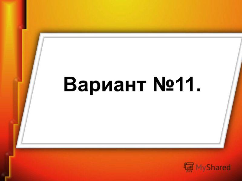 Вариант 11.