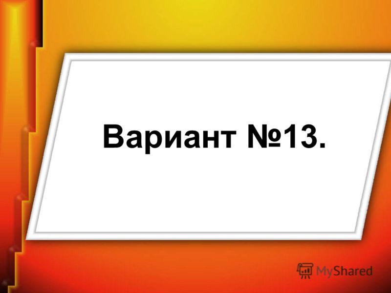 Вариант 13.