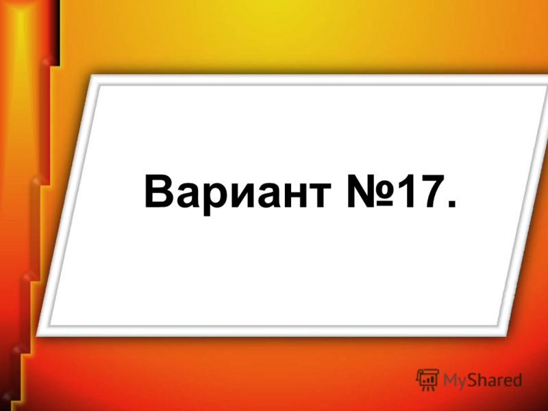 Вариант 17.