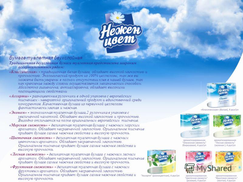 Бумага туалетная двухслойная Традиционная двухслойная бумага туалетная представлена широким ассортиментным рядом: «Классическая» - традиционная белая бумага, о бладает высокой мягкостью и прочностью. Экологический продукт из 100% целлюлозы, так же вы