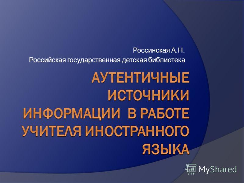 Россинская А.Н. Российская государственная детская библиотека