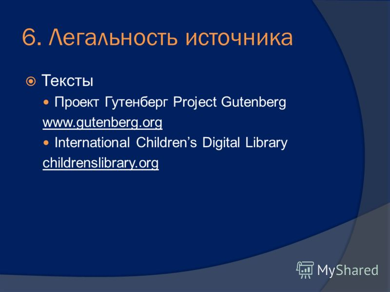 6. Легальность источника Тексты Проект Гутенберг Project Gutenberg www.gutenberg.org International Childrens Digital Library childrenslibrary.org