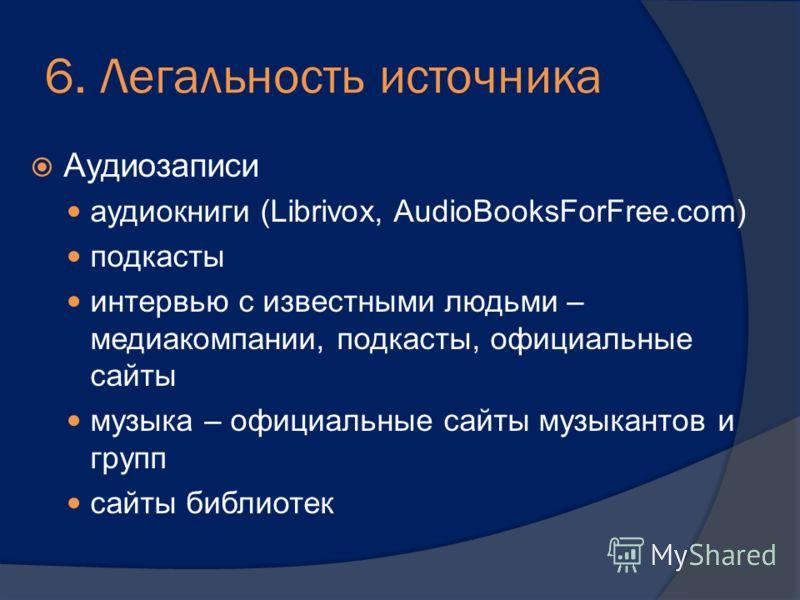 Аудиозаписи аудиокниги (Librivox, AudioBooksForFree.com) подкасты интервью с известными людьми – медиакомпании, подкасты, официальные сайты музыка – официальные сайты музыкантов и групп сайты библиотек