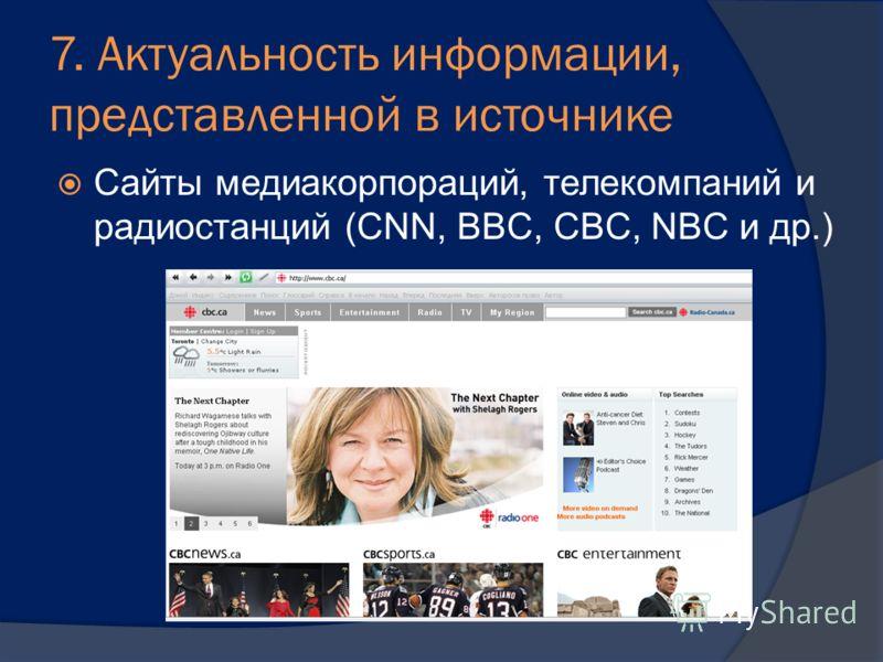 7. Актуальность информации, представленной в источнике Сайты медиакорпораций, телекомпаний и радиостанций (CNN, BBC, CBC, NBC и др.)