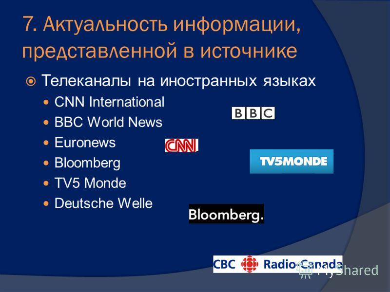 7. Актуальность информации, представленной в источнике Телеканалы на иностранных языках CNN International BBC World News Euronews Bloomberg TV5 Monde Deutsche Welle