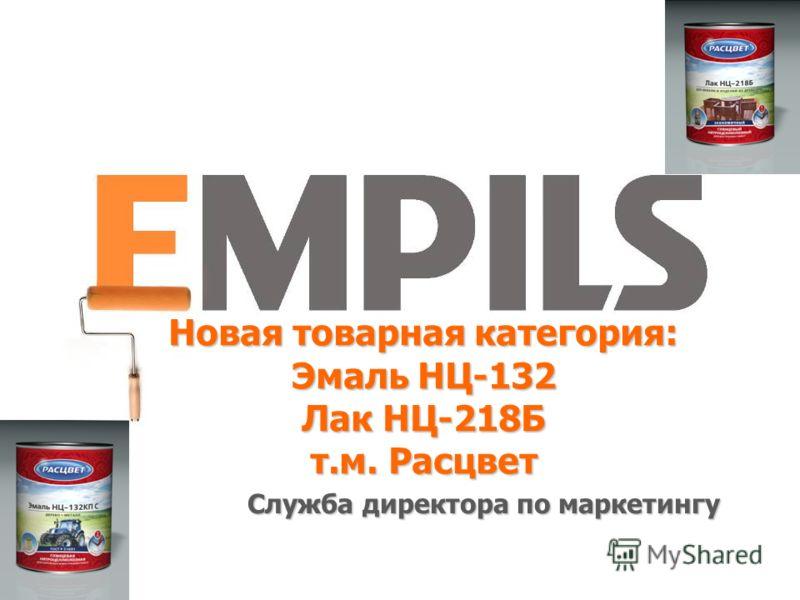 Новая товарная категория: Эмаль НЦ-132 Лак НЦ-218Б т.м. Расцвет Служба директора по маркетингу