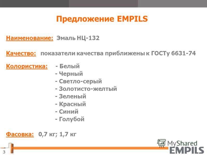 3 Предложение EMPILS Наименование: Эмаль НЦ-132 Качество: показатели качества приближены к ГОСТу 6631-74 Колористика: - Белый - Черный - Светло-серый - Золотисто-желтый - Зеленый - Красный - Синий - Голубой Фасовка: 0,7 кг; 1,7 кг
