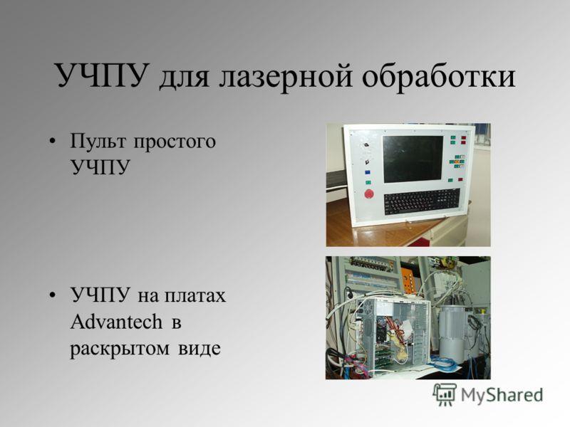 Пример конструкции системы ЧПУ