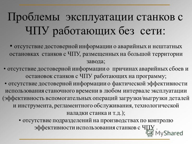 ООО «ИНТЕРМАШ» ООО «Процессор» 2006 г. «ДЛЯ МЕТАЛЛОРЕЖУЩИХ СТАНКОВ ОТ 2-х ДО 16-КООРДИНАТ» ПРОСТОЕ 16-КООРДИНАТНОЕ МОДУЛЬНОЕ УСТРОЙСТВО ЧПУ СТАНКАМИ РАБОТАЮЩЕЕ В БЕСПРОВОДНОЙ ЗАВОДСКОЙ СЕТИ СОСТАВ УСТРОЙСТВА ЧПУ: 1.ТИПОВОЙ КОМПЬЮТЕР С PCI-ШИНОЙ 2.УНИ