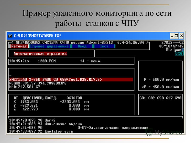 Основной экран сетевого клиента