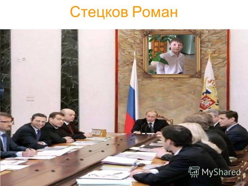 Стецков Роман