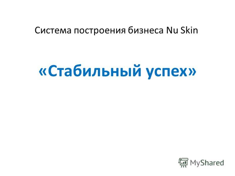 Cистема построения бизнеса Nu Skin «Стабильный успех»