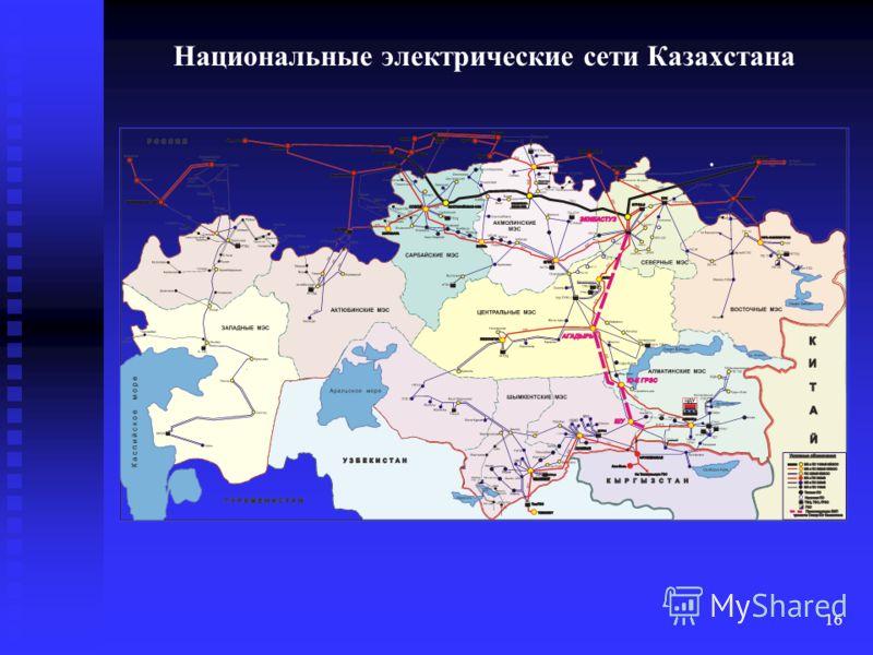 16 Национальные электрические сети Казахстана