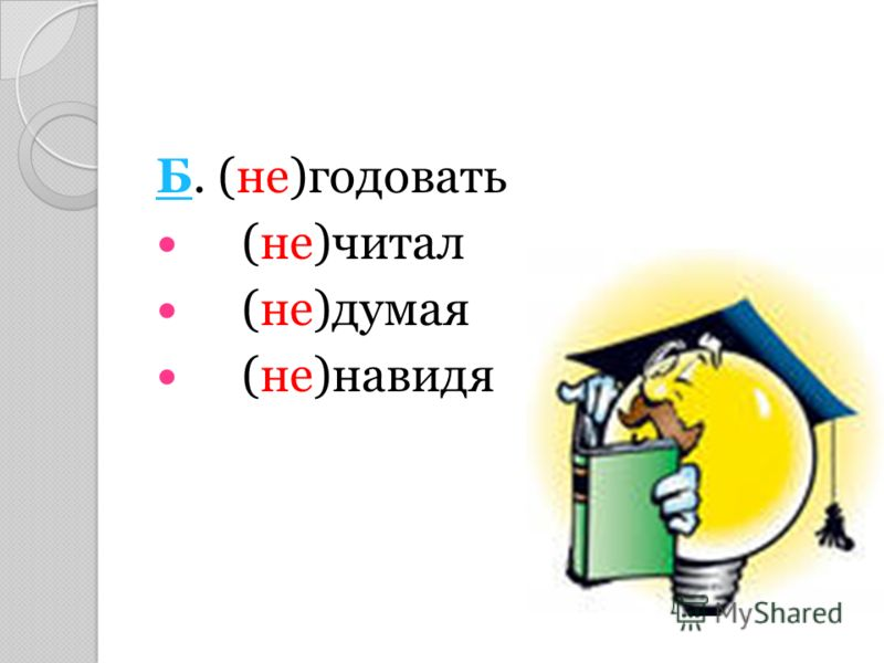 (Не) вежа – грубый (не) воспитанный человек. Гусь свинье (не) товарищ. Там на (не) ведомых дорожках следы (не) виданных зверей. (А.С.Пушкин). (Не) печь кормит, а руки. В океане, в закатном блеске, - розовые пятна (не) движных парусов. (И.Бунин). (Не)