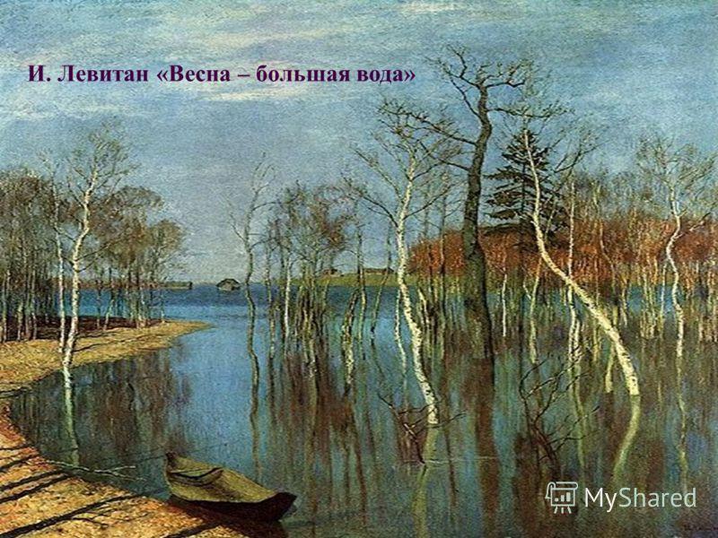 И. Левитан «Весна – большая вода»