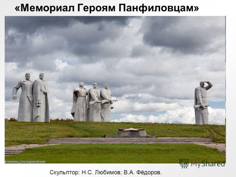 Панфиловцы Павел Михайлович Гундилович Добробабин Иван Евстафьевич Шемякин Григорий Мелентьевич