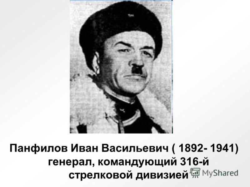 Битва под Москвой 1941-1942 год