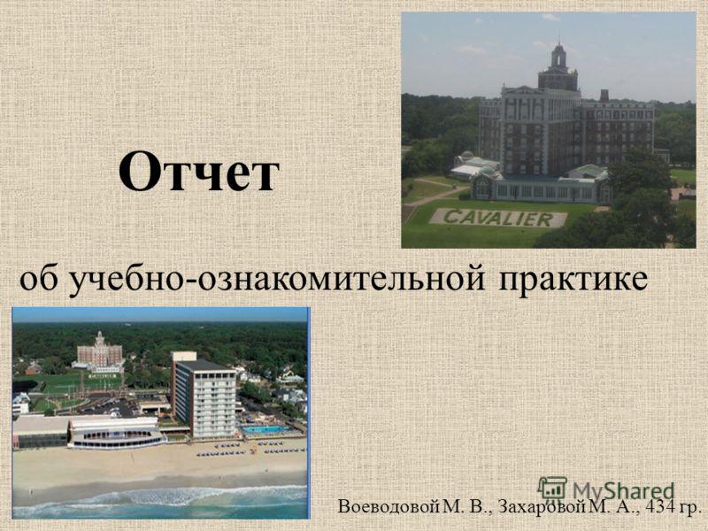 Отчет об учебно-ознакомительной практике Воеводовой М. В., Захаровой М. А., 434 гр.
