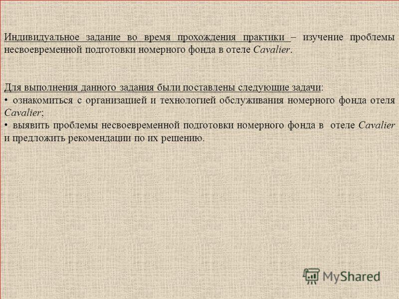 Презентация на тему Отчет об учебно ознакомительной практике  3 Индивидуальное