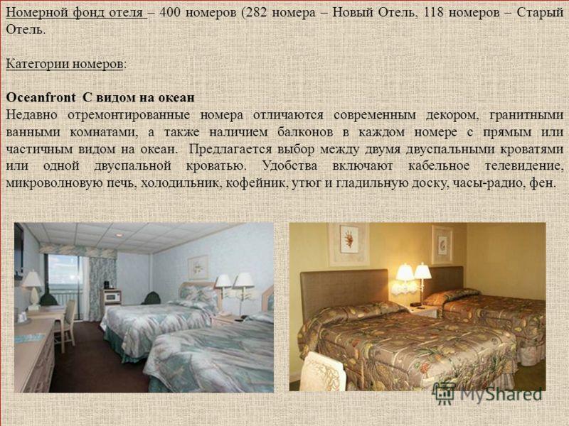 Номерной фонд отеля – 400 номеров (282 номера – Новый Отель, 118 номеров – Старый Отель. Категории номеров: Oceanfront С видом на океан Недавно отремонтированные номера отличаются современным декором, гранитными ванными комнатами, а также наличием ба