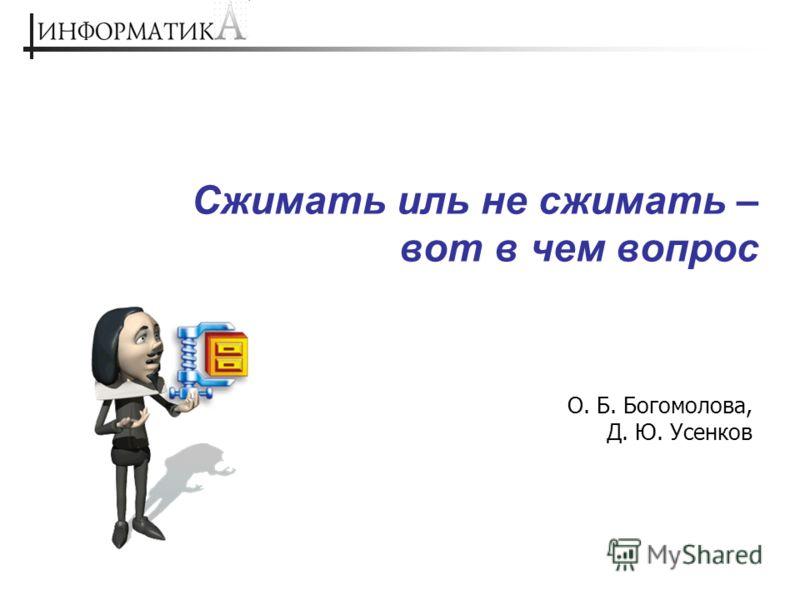 Сжимать иль не сжимать – вот в чем вопрос О. Б. Богомолова, Д. Ю. Усенков