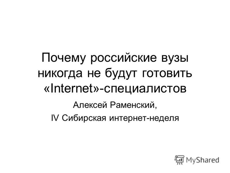 Почему российские вузы никогда не будут готовить «Internet»-специалистов Алексей Раменский, IV Сибирская интернет-неделя
