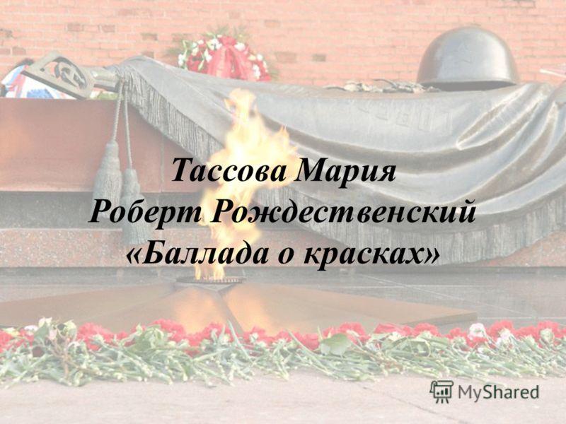 Тассова Мария Роберт Рождественский «Баллада о красках»