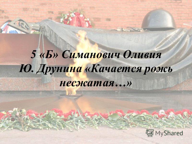 5 «Б» Симанович Оливия Ю. Друнина «Качается рожь несжатая…»