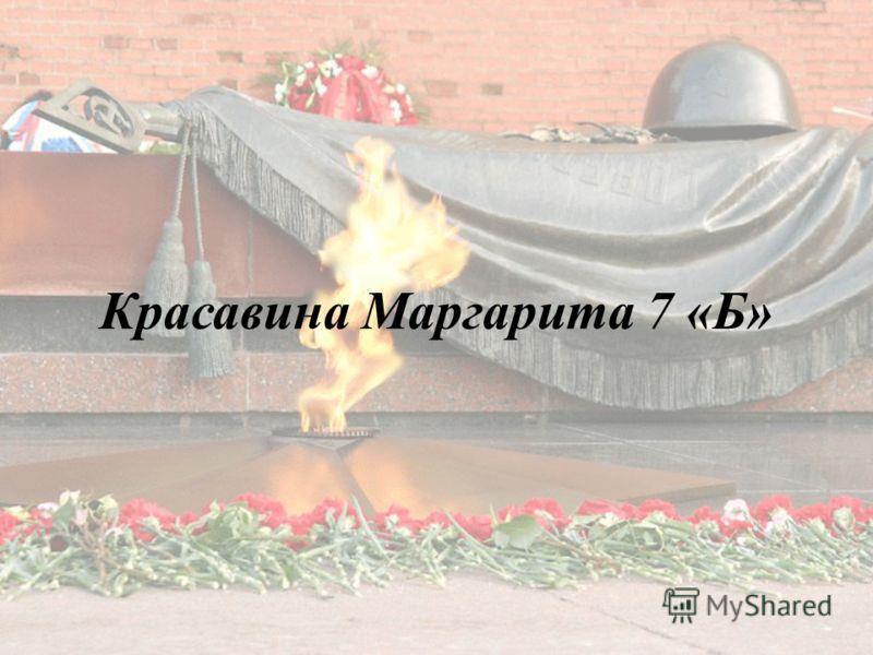 Красавина Маргарита 7 «Б»