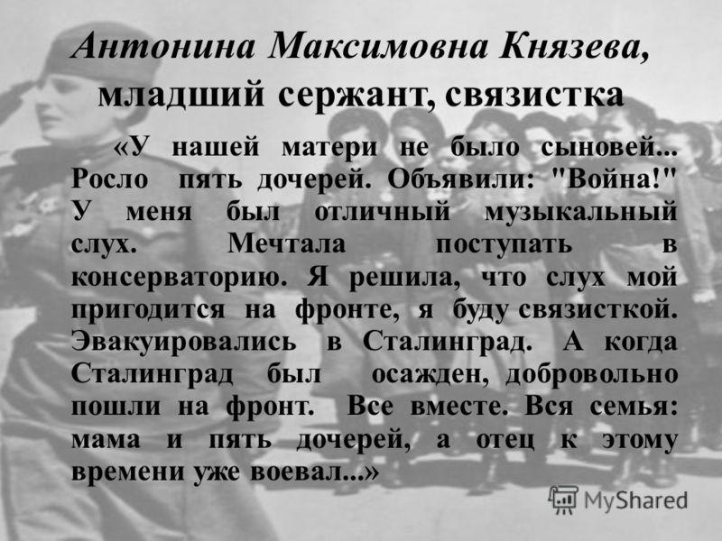 Антонина Максимовна Князева, младший сержант, связистка «У нашей матери не было сыновей... Росло пять дочерей. Объявили: