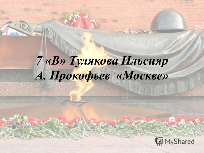 7 «В» Тулякова Ильсияр А. Прокофьев «Москве»