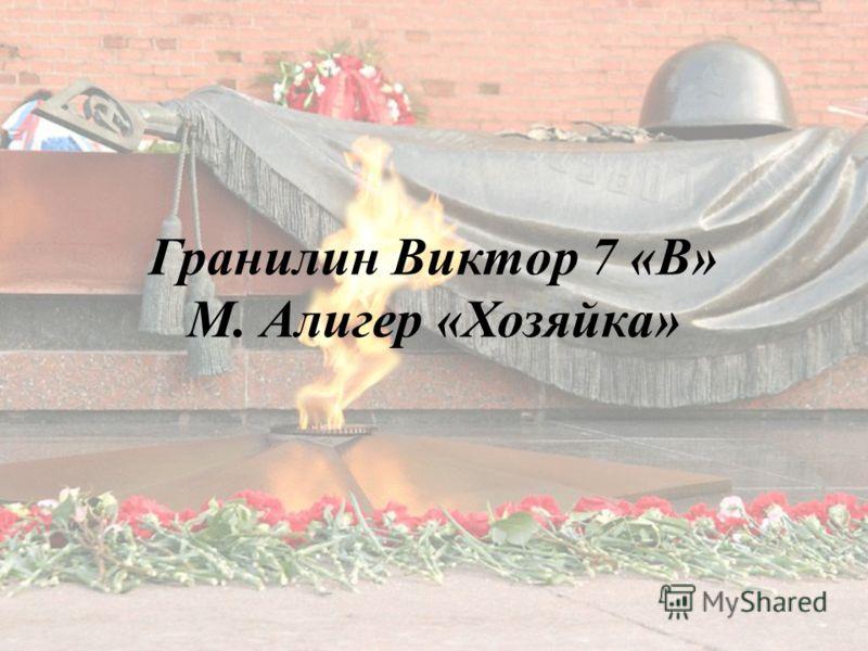 Гранилин Виктор 7 «В» М. Алигер «Хозяйка»