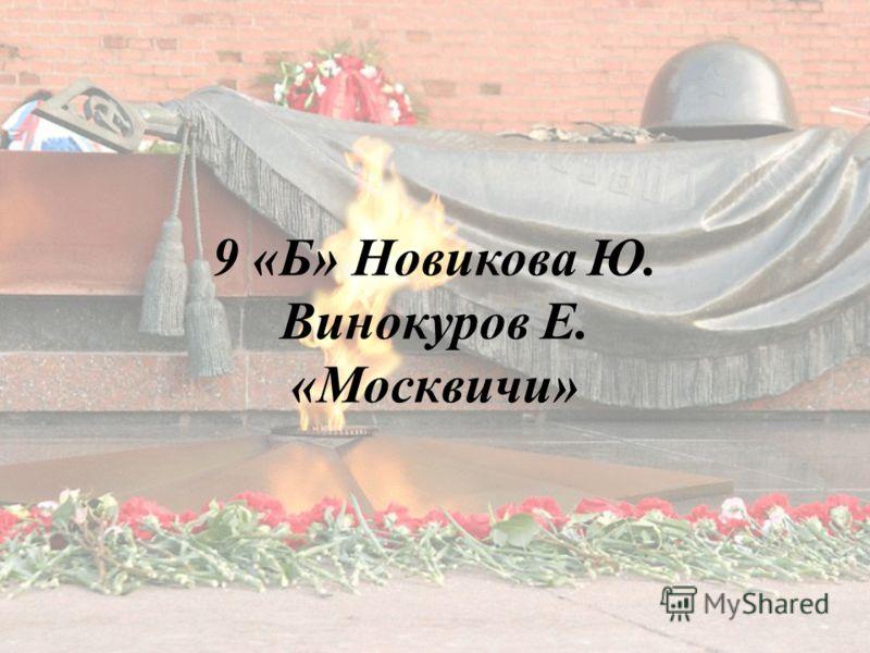 9 «Б» Новикова Ю. Винокуров Е. «Москвичи»