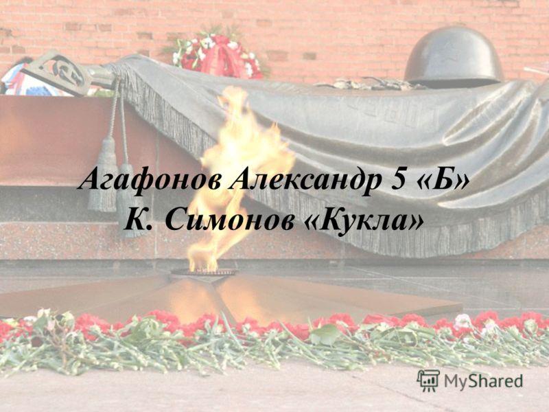 Агафонов Александр 5 «Б» К. Симонов «Кукла»