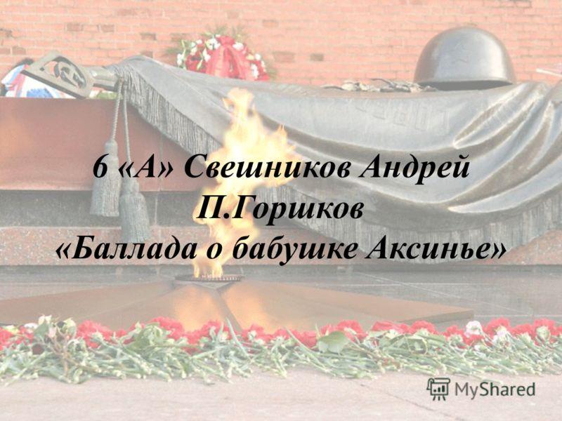 6 «А» Свешников Андрей П.Горшков «Баллада о бабушке Аксинье»