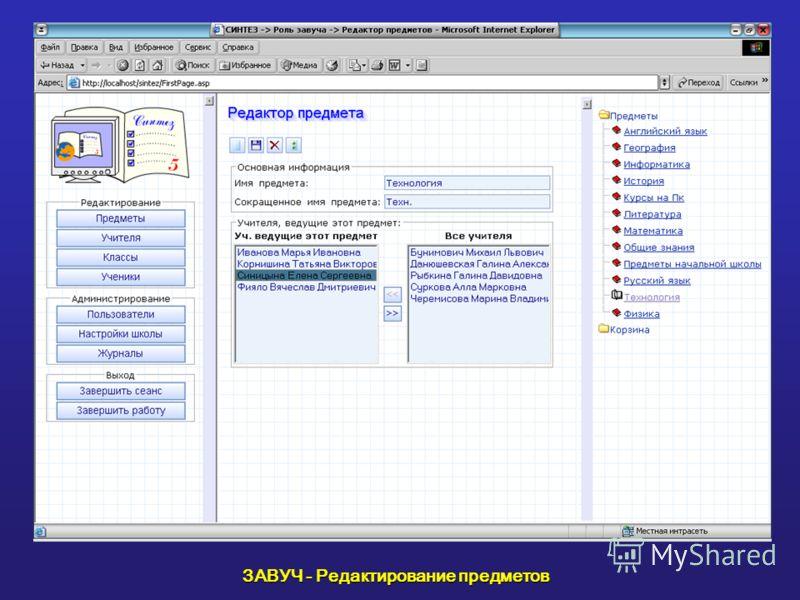 ЗАВУЧ - Редактирование предметов