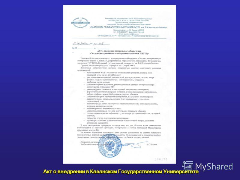 Акт о внедрении в Казанском Государственном Университете